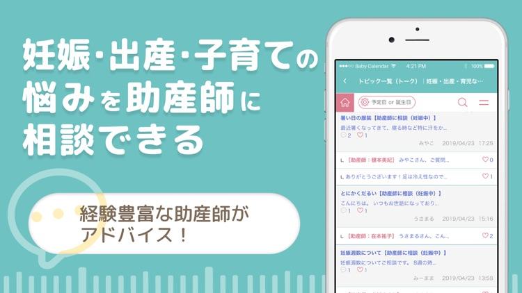 妊娠・体重管理と赤ちゃんの体重・身長の成長記録アプリ【特許】 screenshot-4