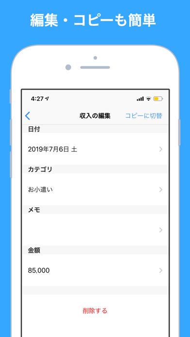家計簿Zeny シンプルな家計簿アプリのおすすめ画像8