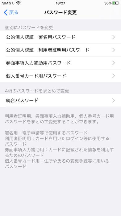 JPKI利用者ソフトのおすすめ画像5
