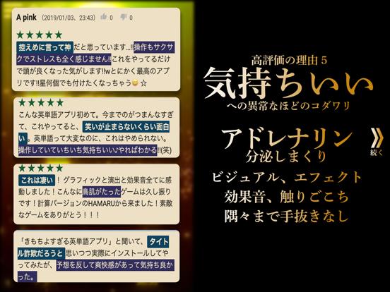英語 英単語ゲーム HAMARUのおすすめ画像7