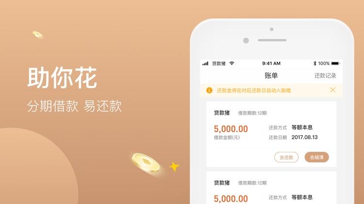 贷款猪-借钱 screenshot-3