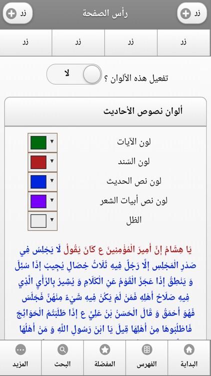 كتاب بحار الانوار screenshot-3