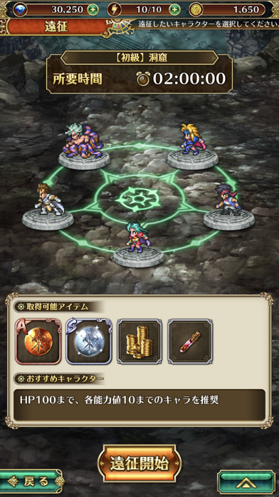 ロマンシング サガ リ・ユニバース screenshot1