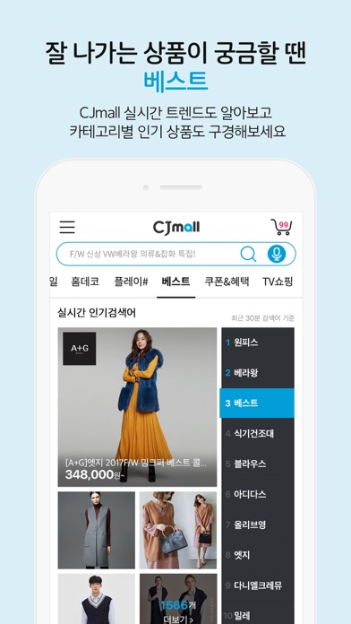 CJmall for Windows