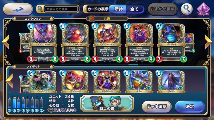 ドラゴンクエストライバルズ screenshot-3