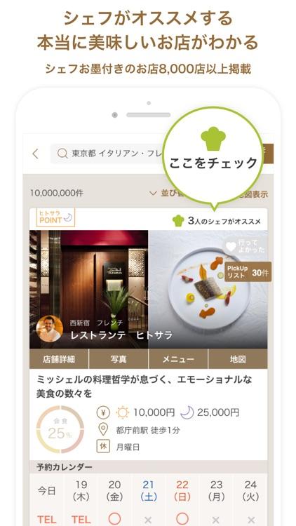ヒトサラ - シェフがオススメするお店を探せるグルメアプリ