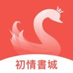 初情书城-热门小说全本阅读必备软件