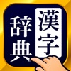 漢字辞典 - 手書き漢字検索アプリ - iPadアプリ