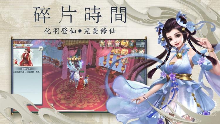 仙御九州-唯美国风修仙剑侠手游 screenshot-4