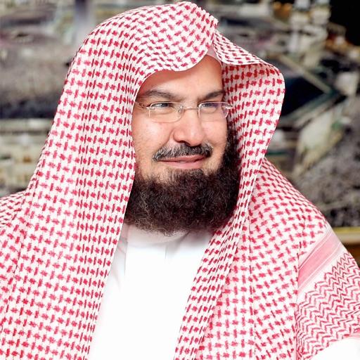 القران بصوت عبدالرحمن السديس