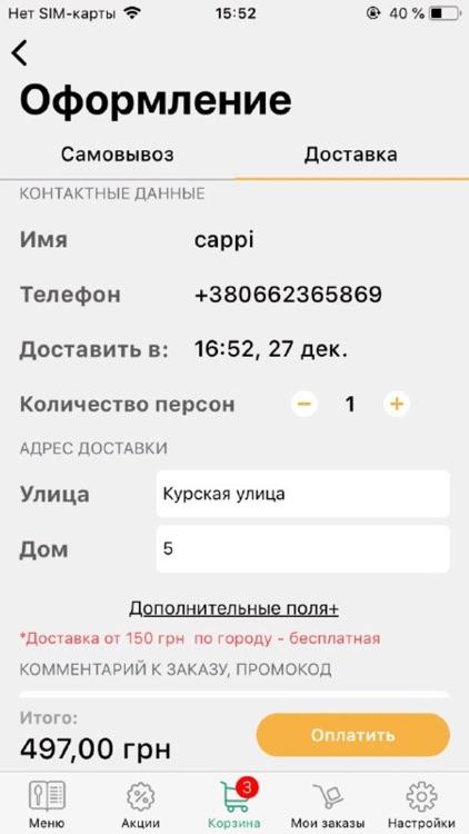 Cappi - доставка еды Одесса screenshot-4