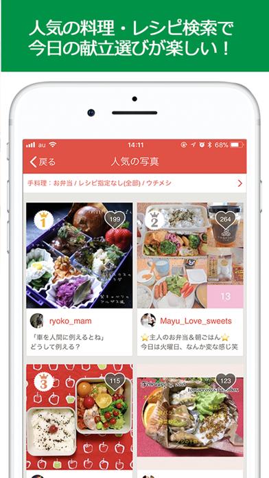 ミイルー料理写真カメラできれい!日記とグルメ店検索 ScreenShot3