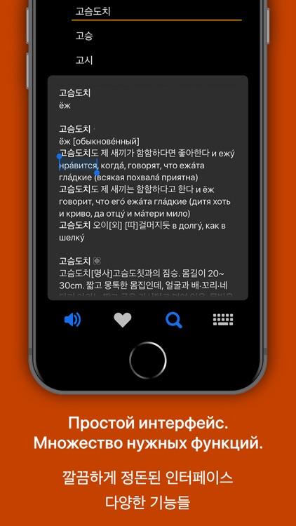 KoRusDic Pro 한러/러한 7-in-1 사전 screenshot-0