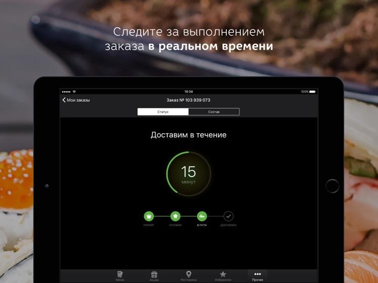 Якитория HD screenshot-3