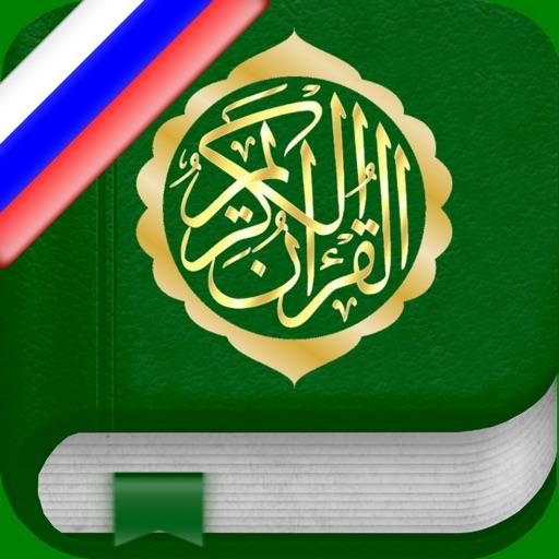 Коран в России и в арабском