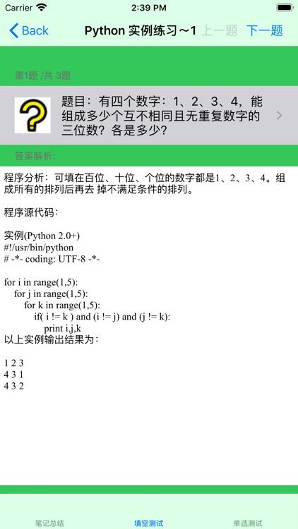 Python大全 screenshot-4