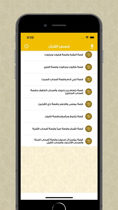 قصص القرآن الكريم المجانيلقطة شاشة2
