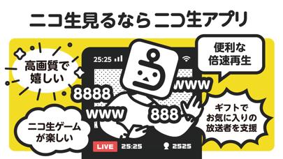 ニコニコ生放送 - 窓用