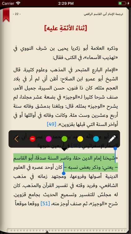 مكتبة سلطان العلماء screenshot-6