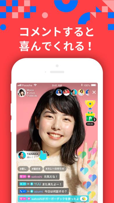 定番アプリのPococha(ポコチャ) ライブ配信 アプリ