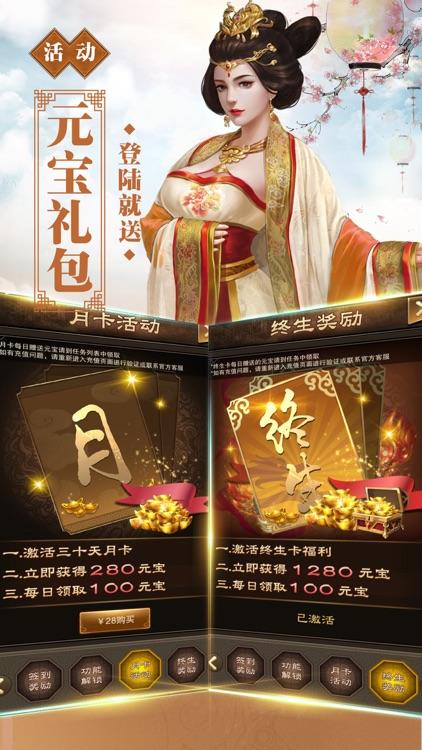 水浒大官人-2019后宫养成游戏 screenshot-4
