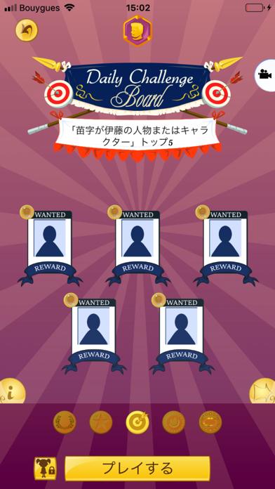 Akinator ScreenShot4