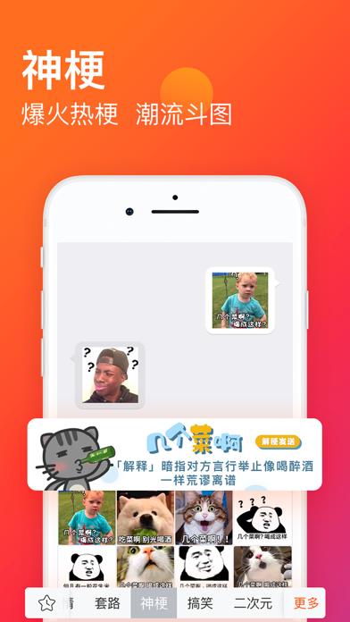 下载 搜狗输入法-语音变声斗图表情 为 PC