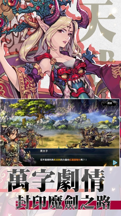 FINAL BLADE:英雄不滅,侵略來襲 screenshot-4