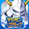 デジモンリアライズ iPhone / iPad