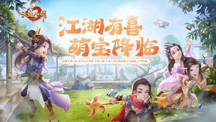天龙八部手游 screenshot-0