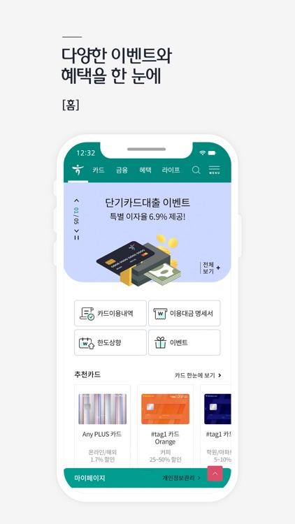 하나원큐 카드 - 하나카드 screenshot-3