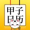 甲子日历-你的良辰吉时助手