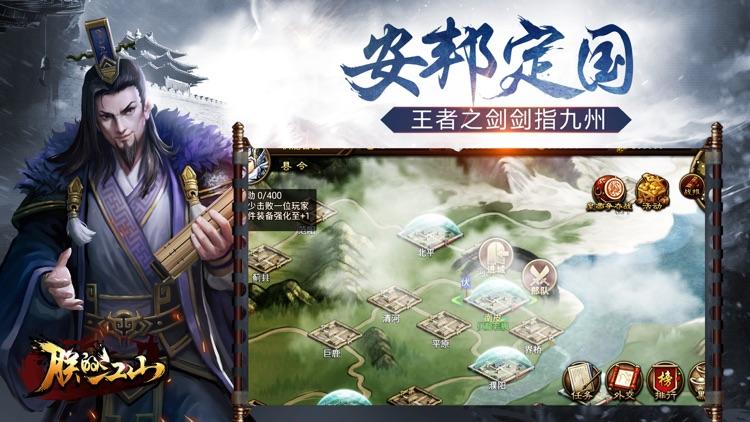 朕的江山-三国类国战策略手游 screenshot-6