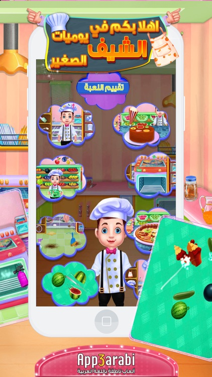 العاب طبخ الشيف: العاب مغامرات screenshot-3