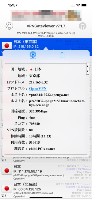 VPN Gate Viewer on the App Store