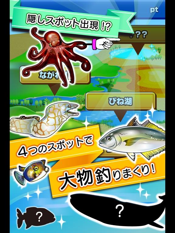 ふつうの釣りゲーム 人気の魚釣りゲームのおすすめ画像3
