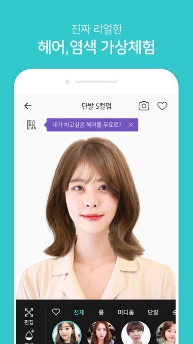 헤어핏 - 헤어스타일,염색 체험 앱 for Windows