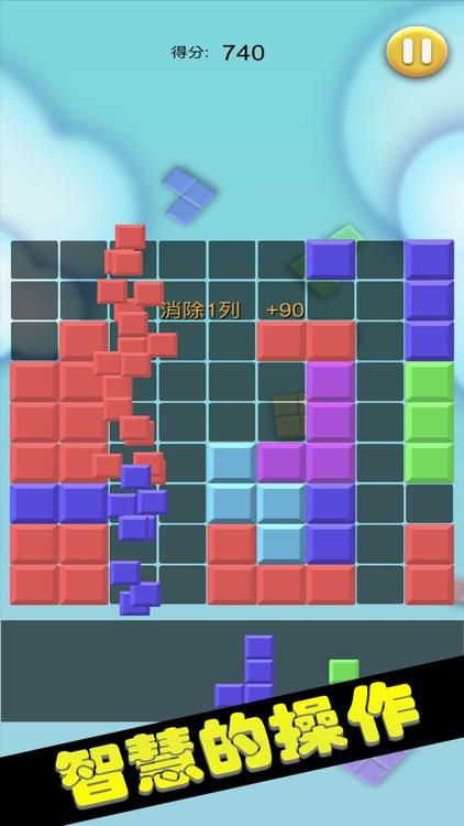 方块消消 screenshot-2