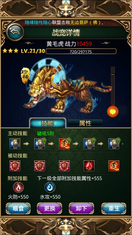 傲世西游 screenshot-3