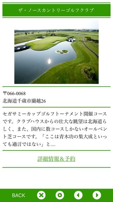 全国ゴルフ場MAP ScreenShot4