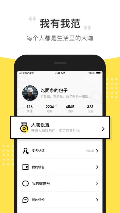 ii派对-同城交友聊天游戏约玩 screenshot-4