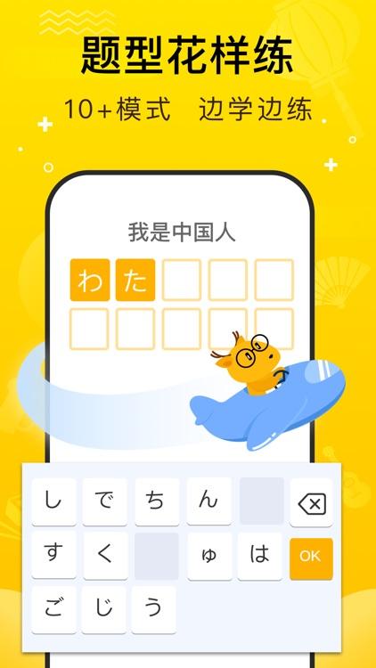 鹿老师说外语 - 零基础小语种入门学习 screenshot-4