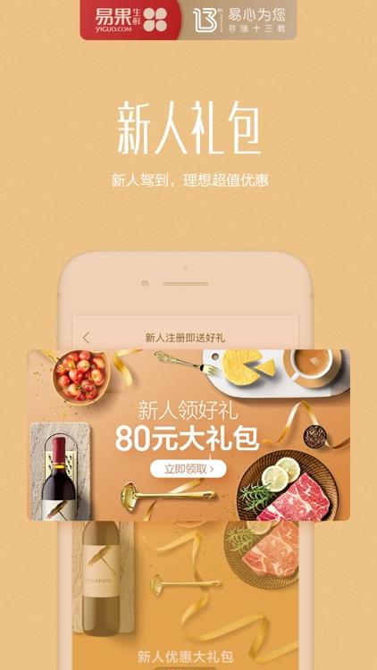 易果生鲜——全球生鲜水果严选平台 screenshot-4