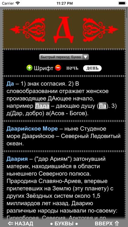 Славяно-Арийский Словарь screenshot-4