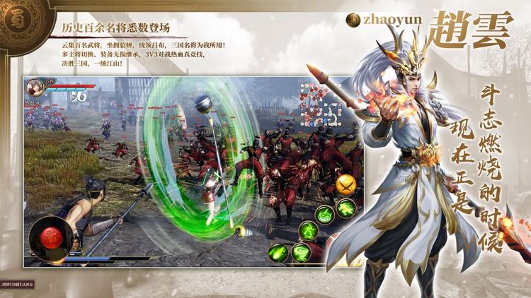 极无双:猛将传 screenshot-3