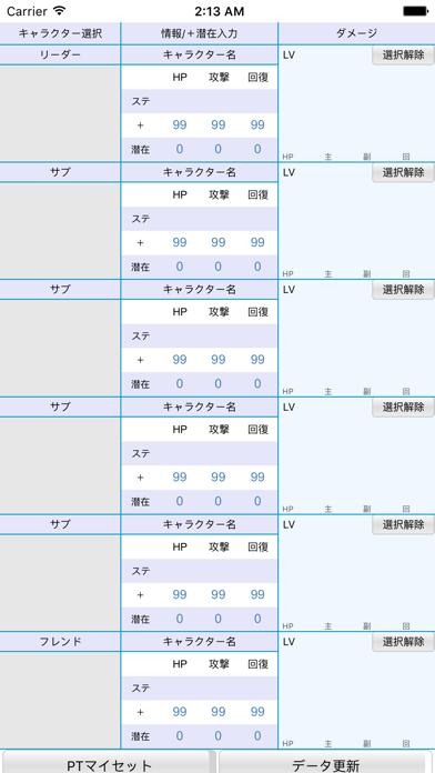 PDC パズドラダメージ計算のスクリーンショット1