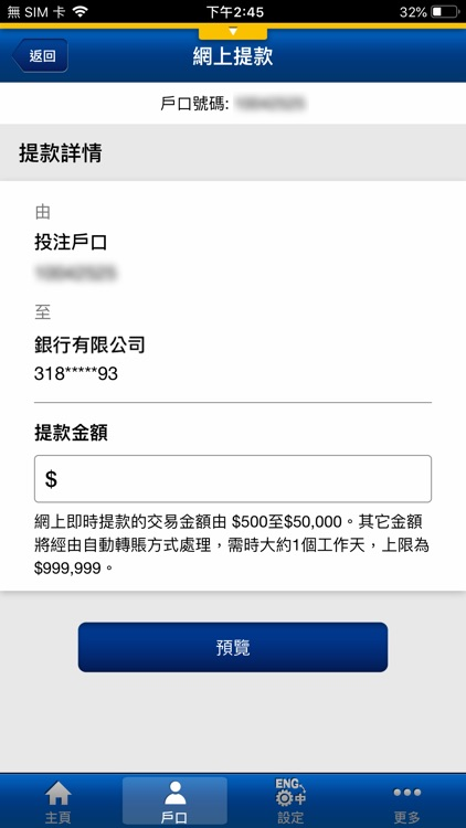 流動投注服務 Mobile Betting Service screenshot-4