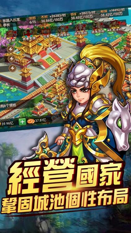 Q萌三国志-萌系三国卡牌策略手游 screenshot-4