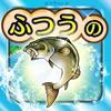 ふつうの釣りゲーム 人気の魚釣りゲーム - iPhoneアプリ