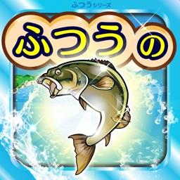 ふつうの釣りゲーム 人気の魚釣りゲーム